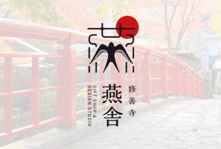 修善寺 燕舎 伊豆・修善寺のデザイン振興と地域の活性化を目標に、企画から制作、実店舗での販売まで、一貫した体制で取り組んでいます。
